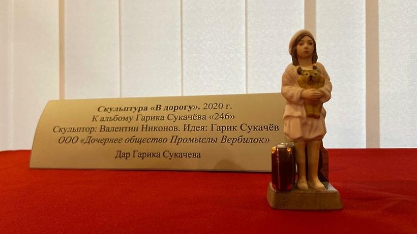 Гарик Сукачев подарил редкую фарфоровую фигурку из Вербилок музею‑заповеднику
