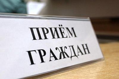 В Подмосковье утвердили график работы общественных приемных ведомств в округах на август