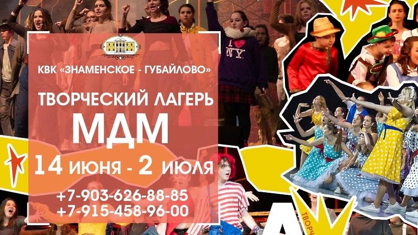 Красногорские школьники на каникулах могут поучаствовать в мюзикле и съемках фильма