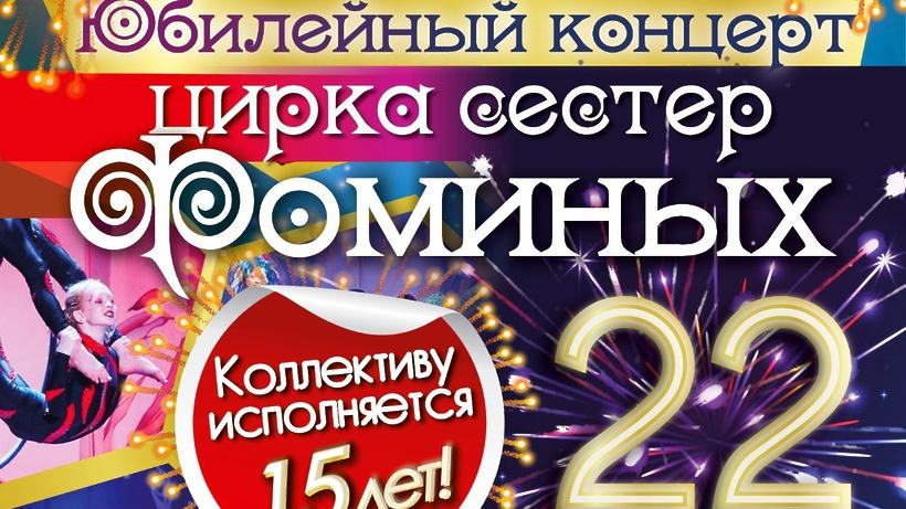 Бесплатное цирковое представление покажут в Красногорске в субботу