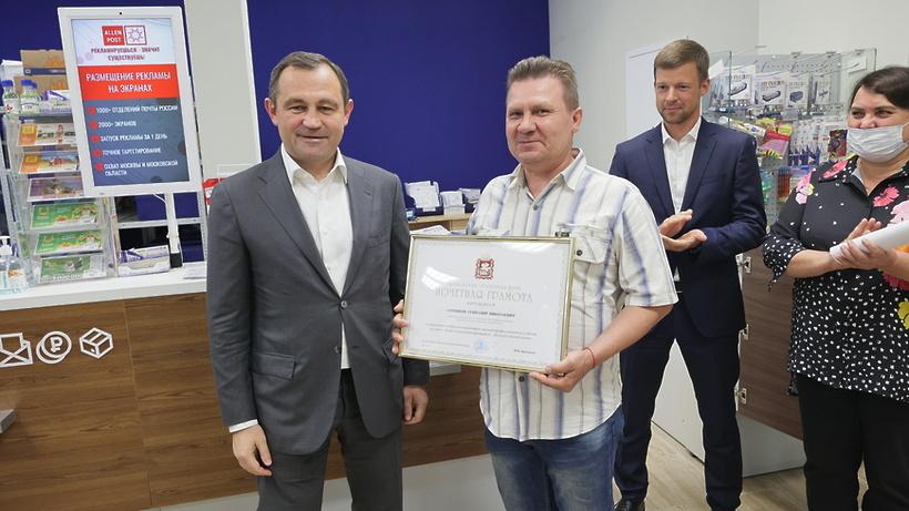 Награды вручили сотрудникам почтового отделения в Балашихе